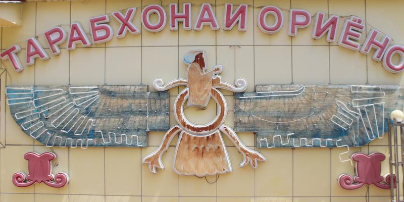 Kalai Khumb Restaurant Schild kyrillisch